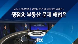 [2021 신년토론] 코로나 위기 속 과제는? 쟁점④ 부동산 문제 해법은 / JTBC News