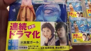 水族館ガール 実業之日本社文庫 シェアOK お気軽に 【映画鑑賞&グッズ...