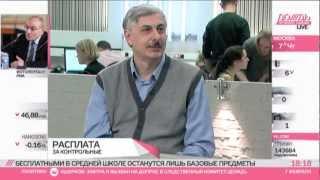 Обучение в средней школе - 600 тысяч рублей в год