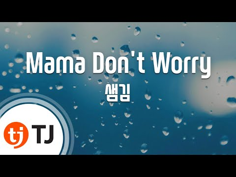 [TJ노래방] Mama Don't Worry - 샘김(SAM KIM) / TJ Karaoke