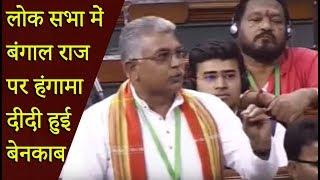 बंगाल के इस बीजेपी सांसद ने लोकसभा में ममता दीदी को बेनकाब कर दिया | Dilip Ghosh Lok Sabha speech