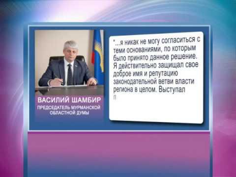 Спикер Мурманской областной думы Василий Шамбирподал апелляцию на решение Октябрьского районного суд