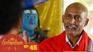 Raja Yogaya | Episode 45 - (2018-09-14) | ITN Thumbnail