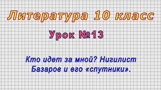 Литература 10 класс (Урок№13 - Кто идет за мной? Нигилист Базаров и его «спутники».)