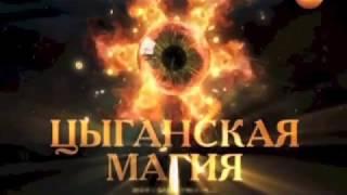 Дарья Миронова. Рен-тв. Цыганская магия
