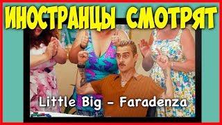 ИНОСТРАНЦЫ СМОТРЯТ Little Big - Faradenza