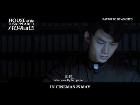 HOUSE OF THE DISAPPEARED Official Trailer - Opens in Singapore on 25 May 2017