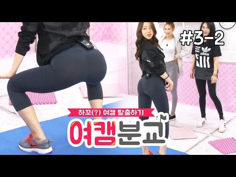 170214 [2] 레전드 전학생 등장! '여캠분교'  3회 (양귀비,아리,신비)!! - KoonTV