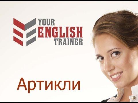 Уроки английского для всех! Ask Me Why #8 Past Perfect Simple & Continuousиз YouTube · С высокой четкостью · Длительность: 4 мин4 с  · Просмотры: более 9.000 · отправлено: 17-8-2012 · кем отправлено: alterdino