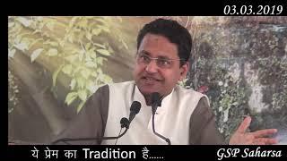 प्रेम को कैसे पहचानें..... Dr. Arun Kumar Jaiswal 03.03.2019