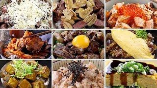 【1mintips】一碗飯的十種神奇吃法!每天吃飯都有驚喜!