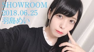 羽島めい(神宿) https://www.showroom-live.com/kmyd_mei w神宿(か...