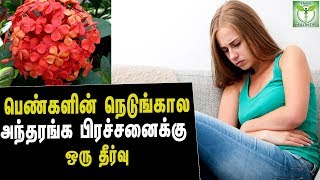 How To Stop White Discharge in Women - Tamil health & Beauty Tips