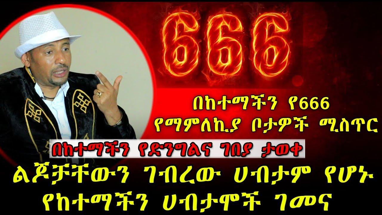 Teacher Dereje Negash - Things Happening In Addis Ababa