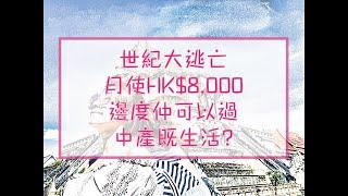 退休走佬清邁月使HK$8000 仲可以過中產既生活?