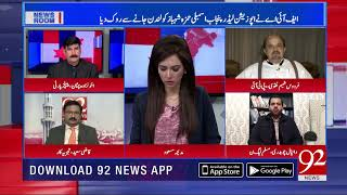 Danyal Chaudhry response on NAB's action regarding Khawaja brothers | 11 Dec 2018 | 92NewsHD