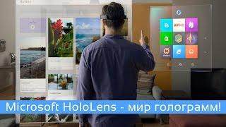 Знакомство с Microsoft HoloLens - очки виртуальной реальности с голограммами!(, 2015-01-22T13:36:09.000Z)