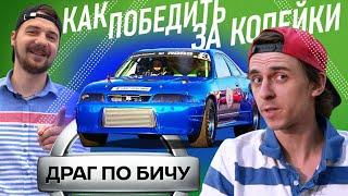 SKYLINE R33 ГОТОВ!  | КАК ПОБЕДИТЬ ЗА КОПЕЙКИ!?  | Из 12 секунд ПО БИЧУ
