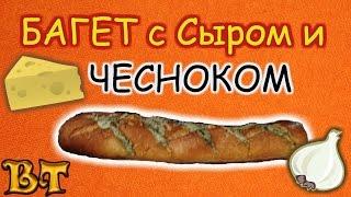 Багет с сыром и чесноком от которого текут слюнки