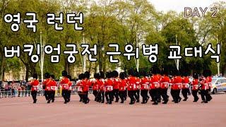 한달 유럽여행 Day 2 (빅벤, 버킹엄궁전 근위병 교…