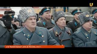 """Первый предпремьерный показ фильма """"Время первых"""""""