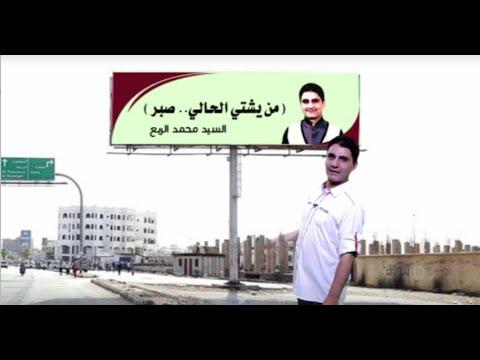 """عاكس خط .. """" صناعة القداسة """" مع محمد الربع الحلقة 16"""