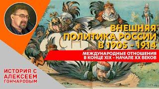 Внешняя политика России в 1905 – 1914