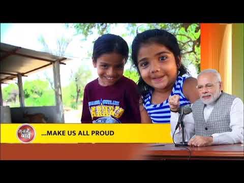 PM Shri Narendra Modi's Mann Ki Baat with the Nation, 23 February 2020