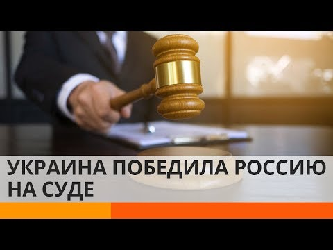Украина победила Россию