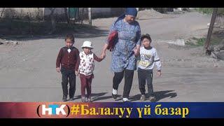 #Хата з дітьми-базар