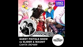 Quest Pistols Show Vs Slider Magnit Санта Лючия Dance Version