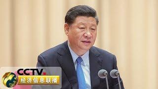 《经济信息联播》 20190618  CCTV财经