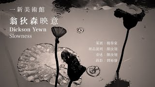 "翁狄森映意 展覽導賞 ""Dickson Yewn: Slowness"" Guided Tour"