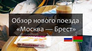 Обзор нового поезда «Москва — Брест»