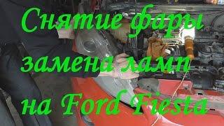 Как снять фару и поменять лампы на Ford Fiesta 6