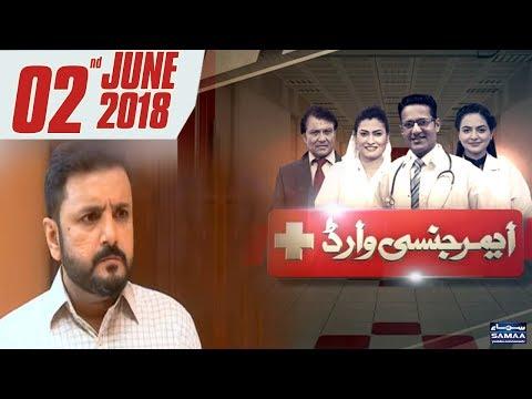 Mardon Ki Ana   Emergency Ward   SAMAA TV   02 June 2018