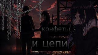 вокалоиды (конфеты и цепи) на русском
