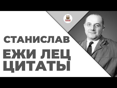 Цитаты: Станислав Ежи Лец | Цитаты великих