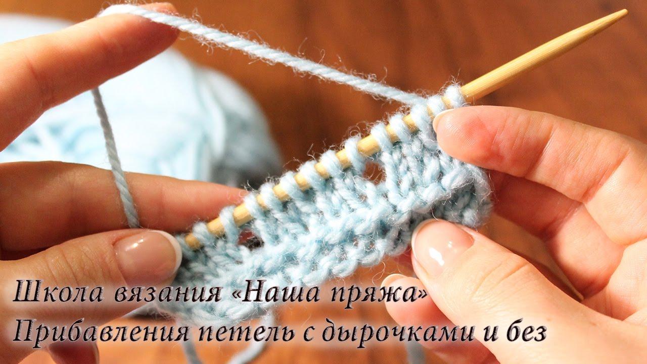 Вязанье прибавление петель