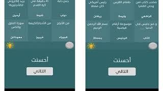 لعبة فطحل العرب المجموعة الثالثة