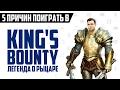 5 причин поиграть в King's Bounty. Легенда о рыцаре