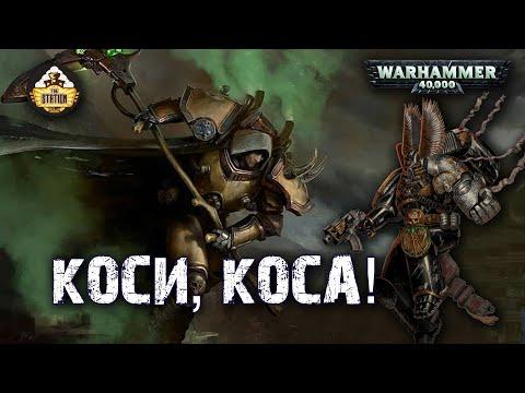 Играем  Dark Angels VS Mortarion Legion Warhammer 40k 1500 Matched