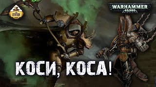 Играем Dark Angels VS Mortarion Legion Warhammer 40k 1500 Matched
