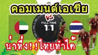 คอมเมนต์ชาวเอเชียหลังไทย1-1ยูเออี-ฟุตบอลเอเชียนคัพ2019