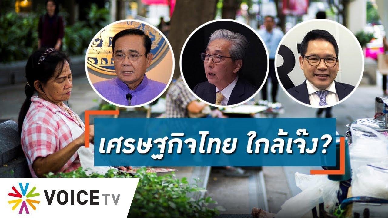 """Talking Thailand -""""บิ๊กตู่"""" มีหนาว เมื่อธนาคารโลกชี้มาตรการกระตุ้นไม่ได้ผล - หั่นจีดีพีเหลือ   2.7%"""