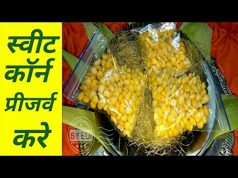 how to preserve corn at home easy recipes ¦ corn preserve