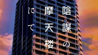 カスタムプロジェクト第六回公演『陰謀の摩天楼にて』PV
