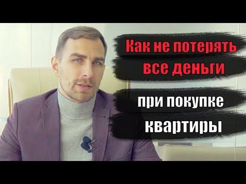 ✅ Юрист по недвижимости и новостроям   Адвокат Дмитрий Головко
