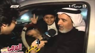 ردود فعل الجماهير السعوديه بعد الفوز على الصين