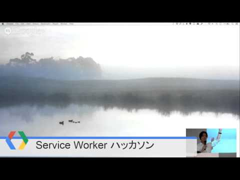 Service Worker ハッカソン